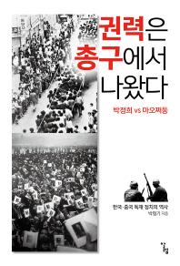 권력은 총구에서 나왔다: 박정희 VS 마오쩌둥