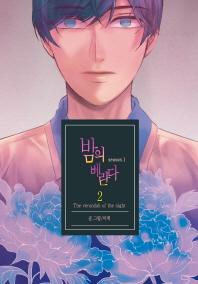 밤의 베란다 Season1. 2