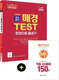 매경 TEST 한권으로 끝내기(2020)