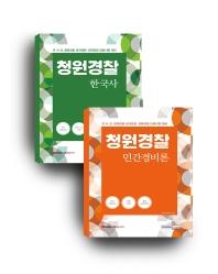 청원경찰 대비 한국사 + 민간경비론 세트(2021)