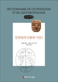 민족학과 인류학 사전. 1(큰글씨책)