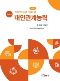 직업기초능력 가이드북 대인관계능력(학습자용)