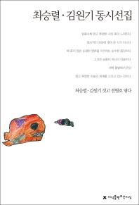 최승렬 김원기 동시선집