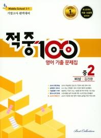 적중100 영어 기출 문제집 중 2-1 기말고사 완벽대비(비상 김진완)(2021)