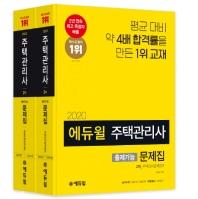 에듀윌 주택관리사 2차 출제가능 문제집 세트(2020)