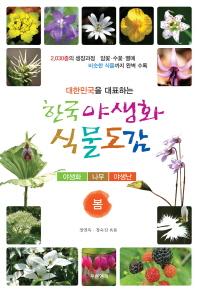 대한민국을 대표하는 한국 야생화 식물도감: 봄