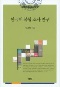한국어 복합 조사 연구