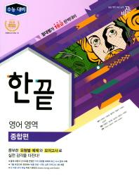 한끝 고등 영어영역 종합편(2017)