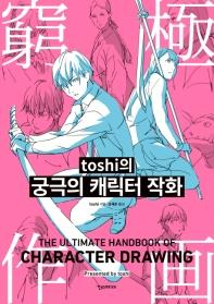 toshi의 궁극의 캐릭터 작화