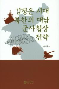 김정은 시대 북한의 대남 군사협상 전략