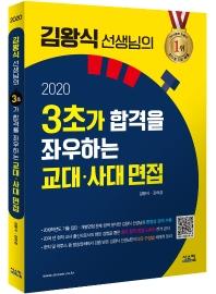 김왕식 선생님의 3초가 합격을 좌우하는 교대사대 면접(2020)