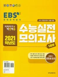 지피지기 백전백승 고등 사회탐구 생활과 윤리 수능실전 모의고사 5회분(2020)(2021 수능대비)(봉투)