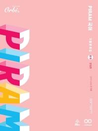 P.I.R.A.M (피램) 고등 국어 문학 문제편 기출문제집(2021)