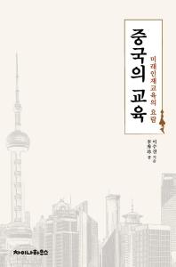 중국의 교육