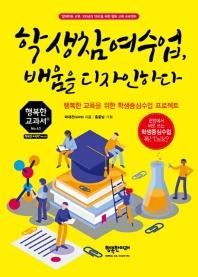 학생참여수업, 배움을 디자인하다
