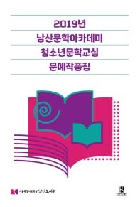 2019년 남산문학아카데미 청소년문학교실 문예작품집