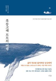 혹등고래 모모의 여행