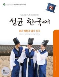 성균 한국어. 2: 듣기 말하기 읽기 쓰기