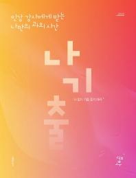 나기출 고등 문학(2021)(2022 수능대비)