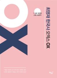 최영재 한국사 오엑스 OX