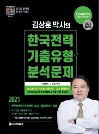 김상훈 박사의 한국전력 기출유형분석문제(2021)