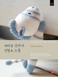 대바늘 손뜨개 인형&소품