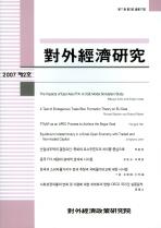 대외경제연구(2007 제2호)