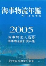 해사물류연감 2005
