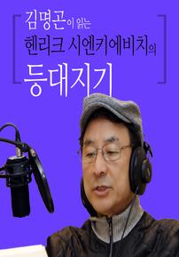 김명곤이 읽는 헨리크 시엔키에비치의 등대지기