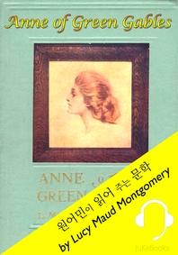 빨강 머리 앤 (원어민이 읽어 주는 문학: Anne of Green Gables)