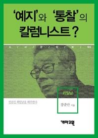 최일남 - '예지'와 '통찰'의 칼럼니스트  (시사만인보 090)