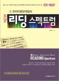 New 리딩 스펙트럼 2 (문화예술편)