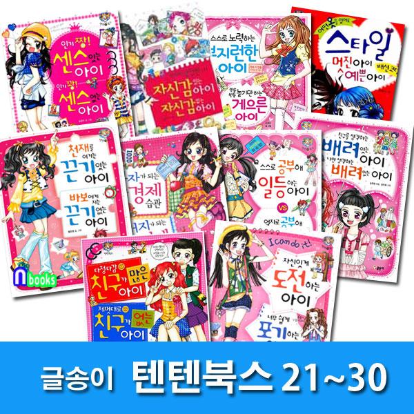 노트3권증정//글송이/상큼발랄 소녀들의 이야기 텐텐북스 21-30 세트(전10권)/친구가많은아이.배려있는아이