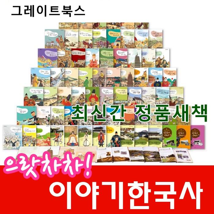 그레이트북스-으랏차차이야기한국사 총70권 QR미적용