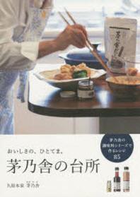 茅乃舍の台所 おいしさの,ひとてま. 茅乃舍の調味料シリ-ズで作るレシピ85