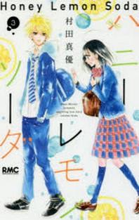 ハニ-レモンソ-ダ 3