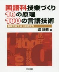 國語科授業づくり10の原理.100の言語技術 義務敎育で培う國語學力
