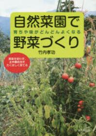自然菜園で野菜づくり 育ちや味がどんどんよくなる