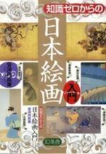 知識ゼロからの日本繪畵入門
