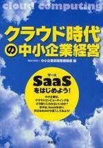 クラウド時代の中小企業經營 SAASをはじめよう!