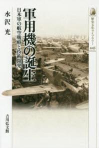 軍用機の誕生 日本軍の航空戰略と技術開發