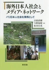 海外日本人社會とメディア.ネットワ-ク バリ日本人社會を事例として
