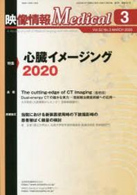 映像情報MEDICAL 第52卷第3號(2020.3)