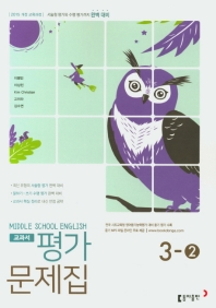 중학 영어 중3-2 교과서 평가문제집(이병민 외)(2020)
