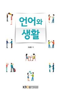 언어와생활(1학기, 워크북포함)