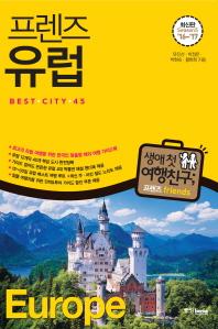 프렌즈 유럽 Best City 45(season5)('16~'17)