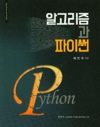 알고리즘과 파이썬