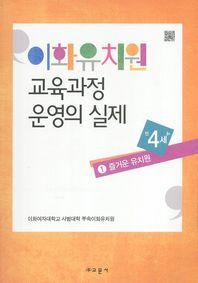 이화유치원 교육과정 운영의 실제. 1: 즐거운 유치원(만4세)