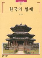 한국의 황제
