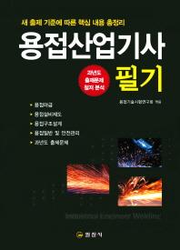 용접산업기사(필기)